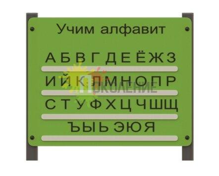 Развивалка Алфавит В090